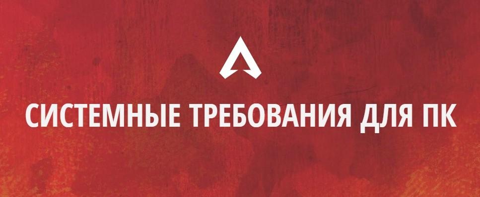 Apex Legends— Системные требования для ПК — официальный сайт EA - Google Chrome