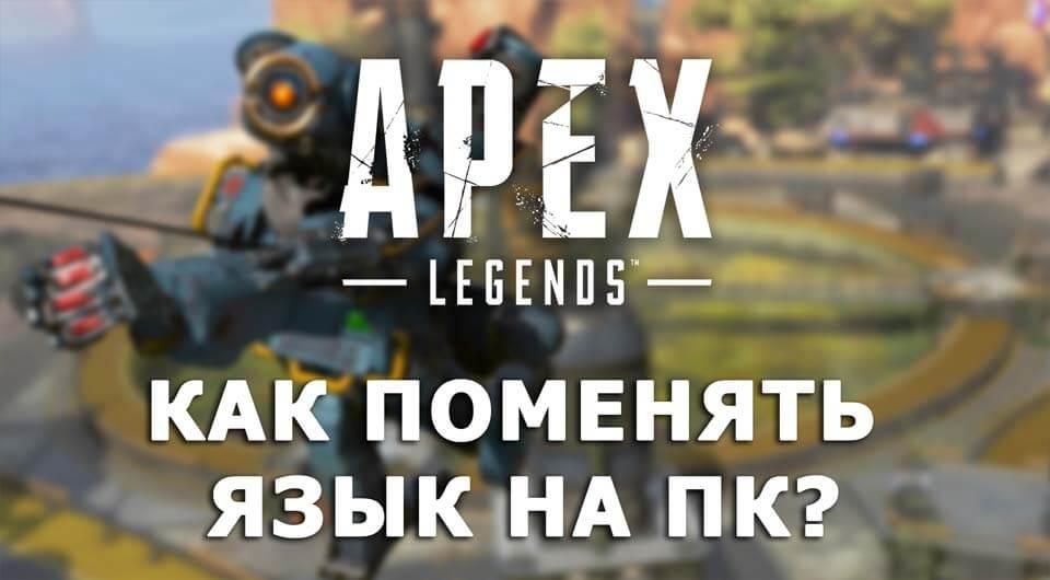 Apex Legends: как поменять язык?