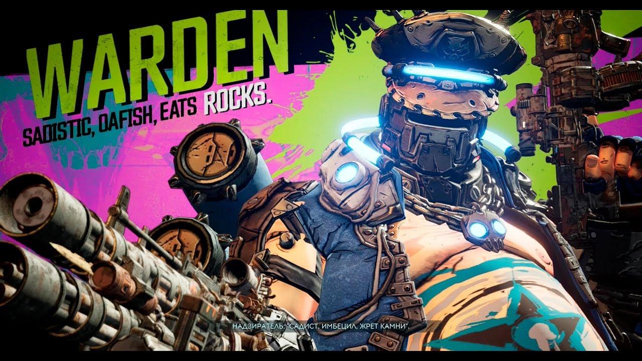 Надзиратель (Warden)