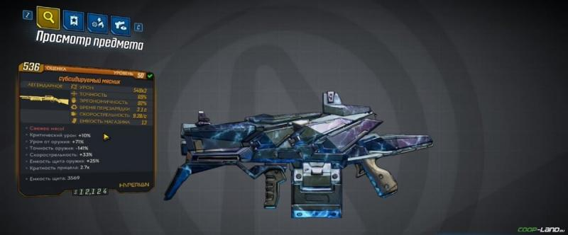 Borderlands 3: где найти легендарное оружие?